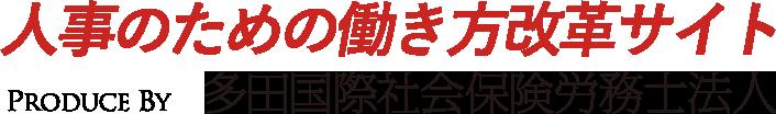 人事のための働き方改革サイト|多田国際社会保険労務事務所