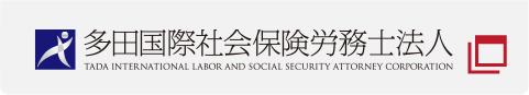 多田国際社会保険労務事務所